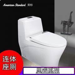 【马桶】美标思睿系列4.8L节水型连体马桶标准版,CCAS1832/1833(Ⅰ)