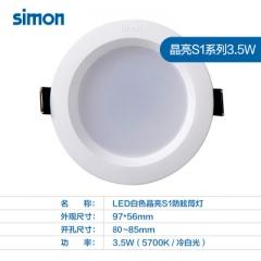 【简灯】西蒙LED3寸晶亮S1防眩简灯(Ⅱ)